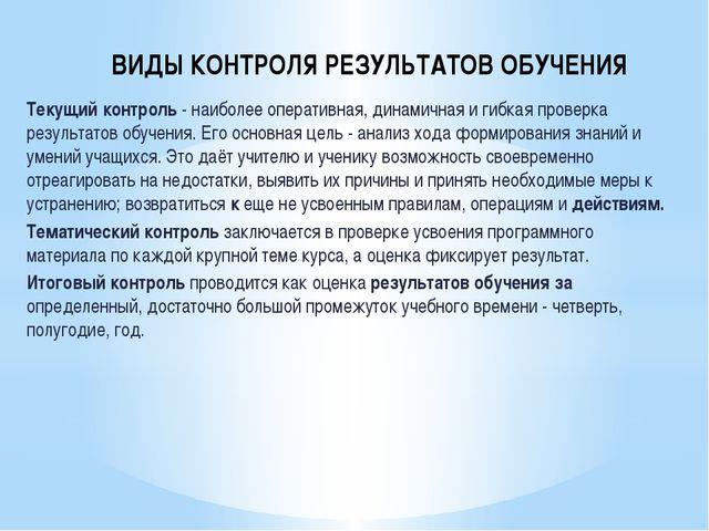 ВИДЫ КОНТРОЛЯ РЕЗУЛЬТАТОВ ОБУЧЕНИЯ Текущий контроль - наиболее оперативная...