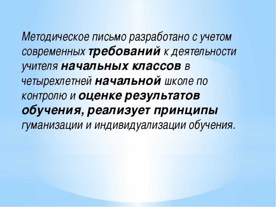 Методическое письмо разработано с учетом современных требований к деятельнос...