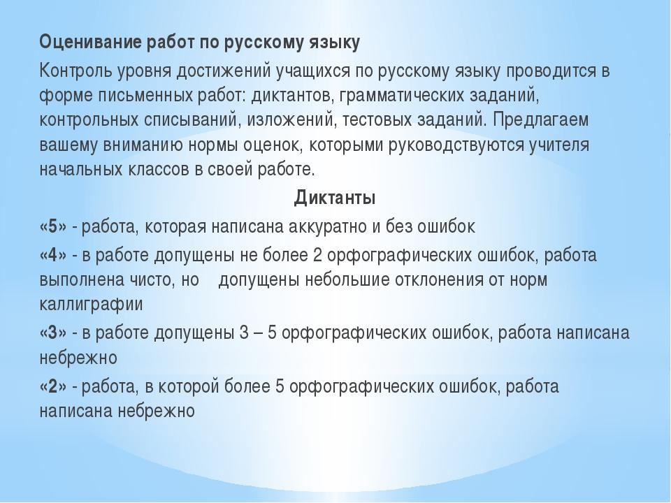 Оценивание работ по русскому языку Контроль уровня достижений учащихся по рус...