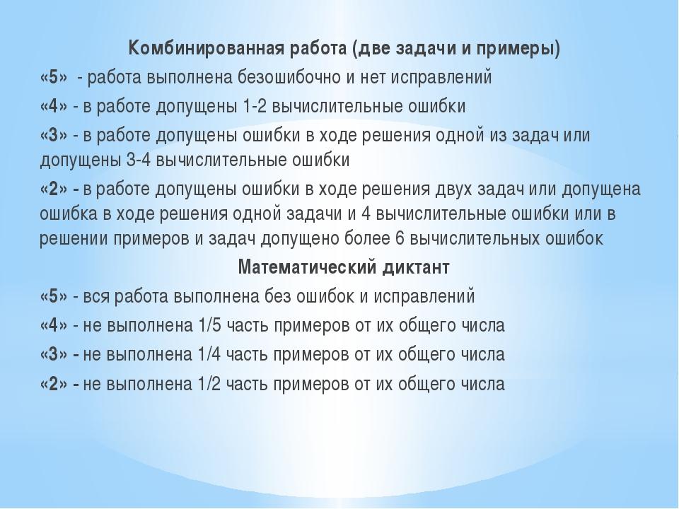 Комбинированная работа (две задачи и примеры) «5» - работа выполнена безошиб...