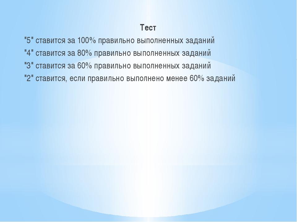 """Тест """"5"""" ставится за 100% правильно выполненных заданий """"4"""" ставится за 80% п..."""