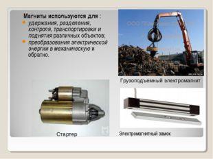 Электромагнитный замок Магниты используются для: удержания, разделения, конт