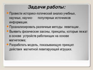 Задачи работы: Провести историко-логический анализ учебных, научных, научно-