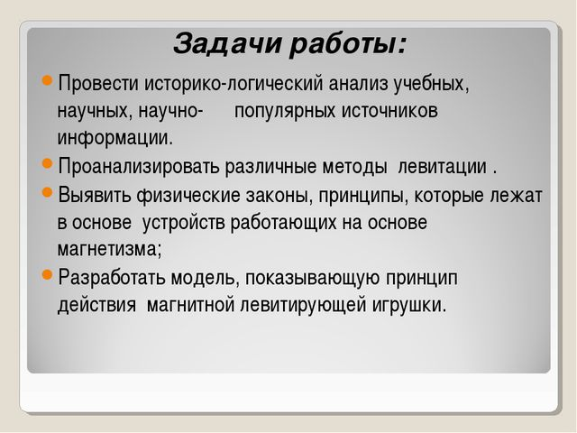 Задачи работы: Провести историко-логический анализ учебных, научных, научно-...