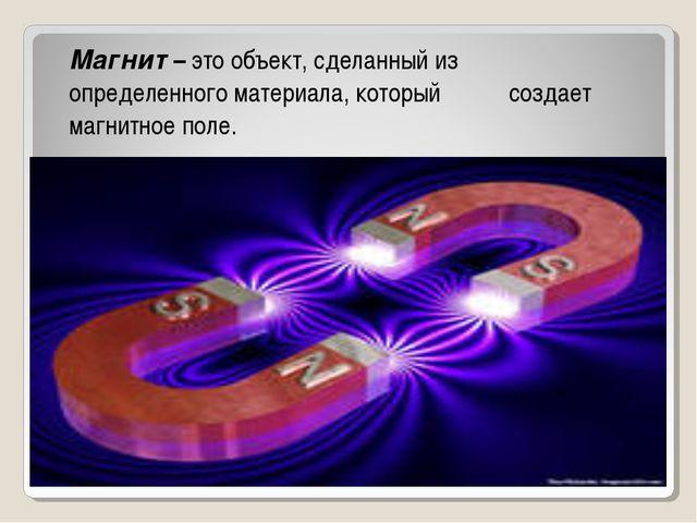 . Магнит – это объект, сделанный из определенного материала, который создает...