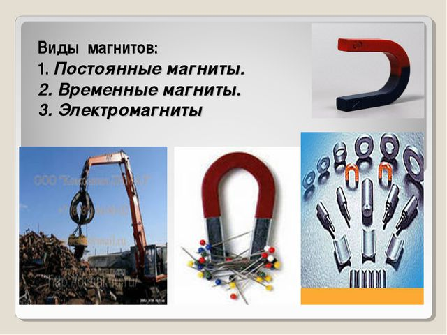 Виды магнитов: 1. Постоянные магниты. 2. Временные магниты. 3. Электромагниты
