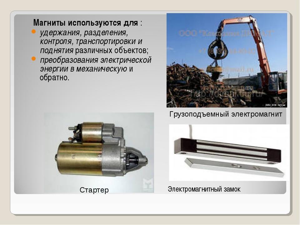 Электромагнитный замок Магниты используются для: удержания, разделения, конт...