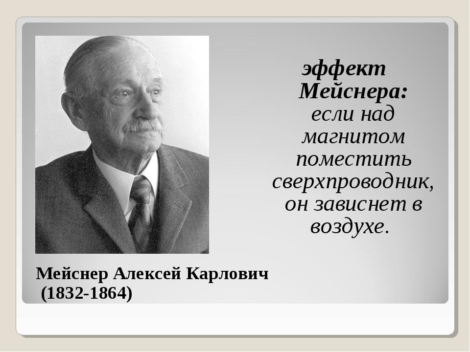 Мейснер Алексей Карлович (1832-1864) эффект Мейснера: если над магнитом поме...