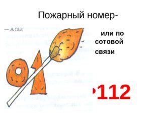 Пожарный номер- или по сотовой связи 112