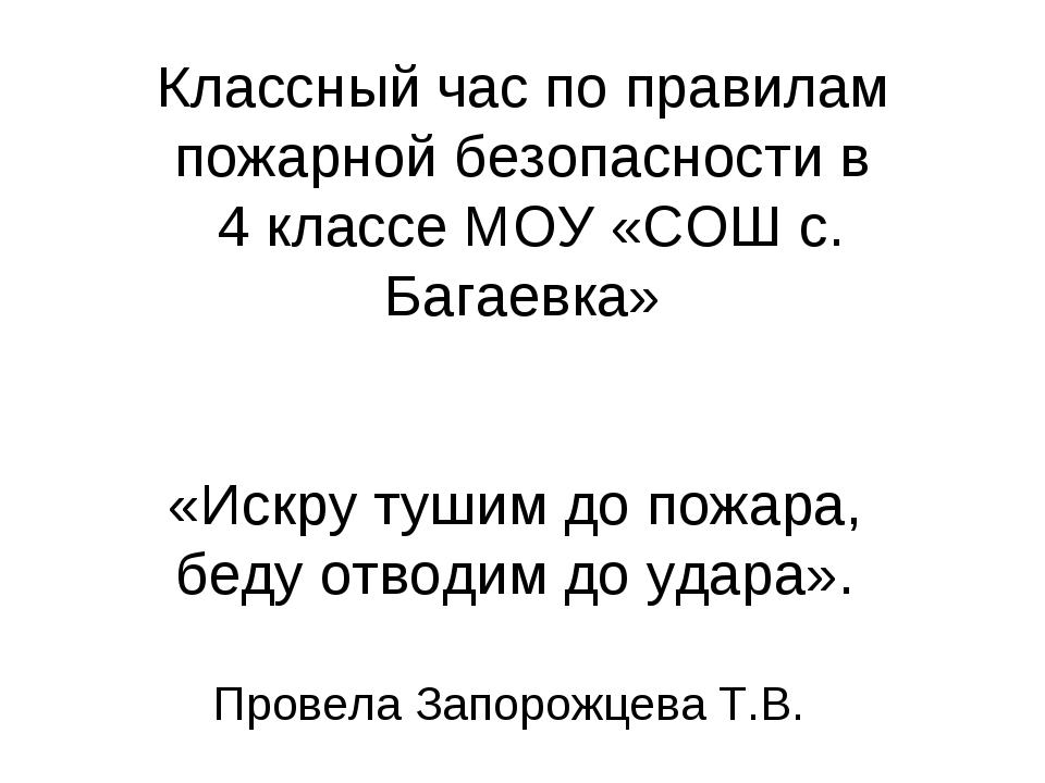 Классный час по правилам пожарной безопасности в 4 классе МОУ «СОШ с. Багаевк...