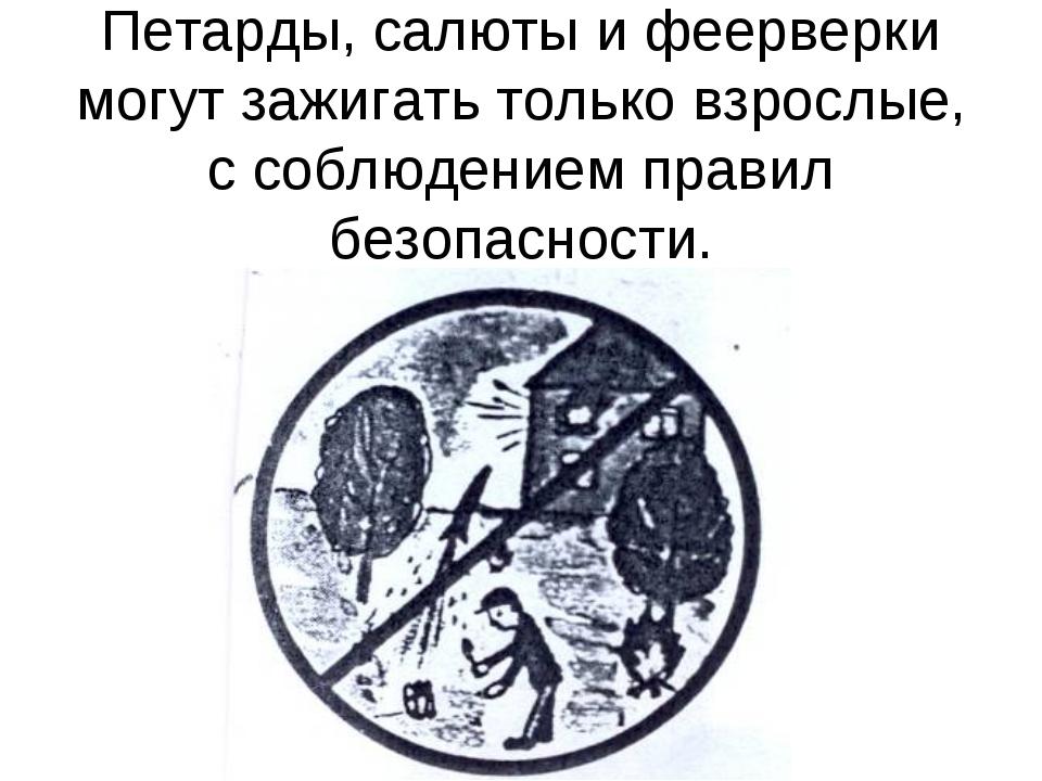 Петарды, салюты и феерверки могут зажигать только взрослые, с соблюдением пр...