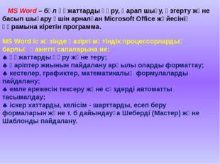 MS Word – бұл құжаттарды құру, қарап шығу, өзгерту және басып шығару үшін ар