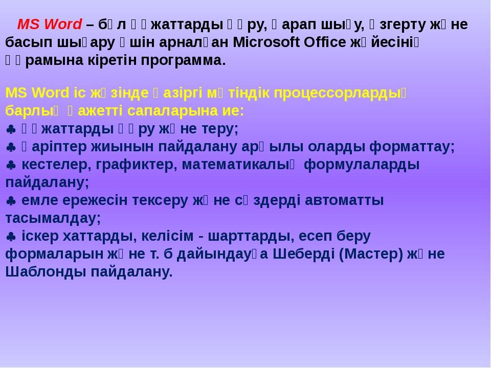 MS Word – бұл құжаттарды құру, қарап шығу, өзгерту және басып шығару үшін ар...
