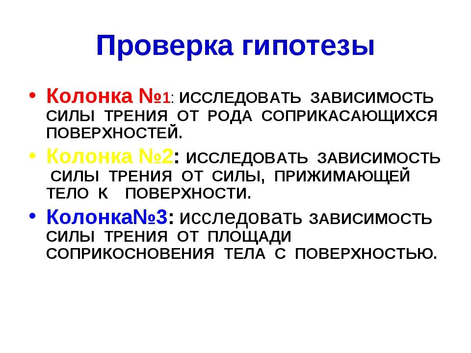 Проверка гипотезы Колонка №1: ИССЛЕДОВАТЬ ЗАВИСИМОСТЬ СИЛЫ ТРЕНИЯ ОТ РОДА СОП...