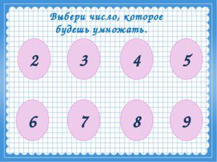 12 6 ∙ 2 Умножаем 6 24 6 ∙ 4 36 6 ∙ 6 54 6 ∙ 9 18 6 ∙ 3 6 6 ∙ 1 42 6 ∙ 7 48 6