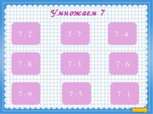 Фон http://www.proshkolu.ru/user/Polikarpowa/file/774945/ Фон к 1 слайду http