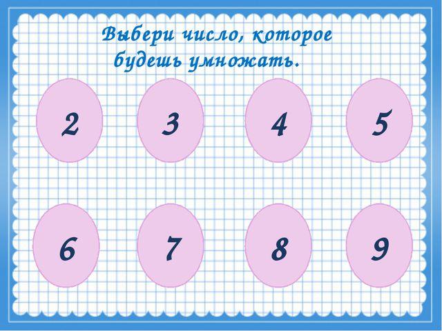 12 6 ∙ 2 Умножаем 6 24 6 ∙ 4 36 6 ∙ 6 54 6 ∙ 9 18 6 ∙ 3 6 6 ∙ 1 42 6 ∙ 7 48 6...