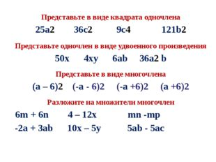 Представьте в виде квадрата одночлена 25a2 36c2 9c4 121b2 Представьте одночл