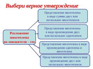 Выбери верное утверждение Разложение многочлена на множители - это Представле
