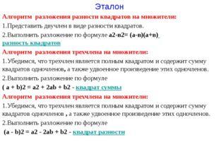 Эталон Алгоритм разложения разности квадратов на множители: 1.Представить дву
