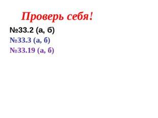 Проверь себя! №33.2 (а, б) №33.3 (а, б) №33.19 (а, б)