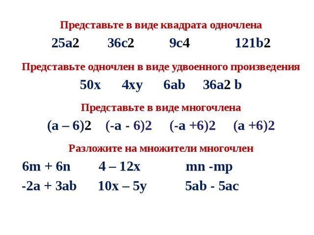 Представьте в виде квадрата одночлена 25a2 36c2 9c4 121b2 Представьте одночл...