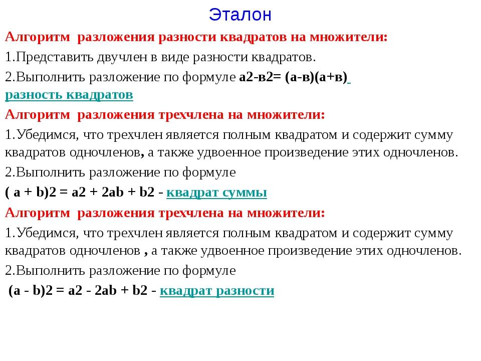 Эталон Алгоритм разложения разности квадратов на множители: 1.Представить дву...