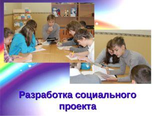 Разработка социального проекта
