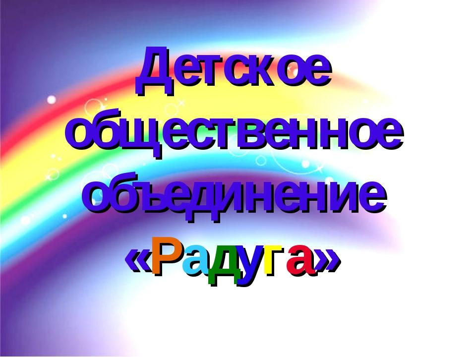 Детское общественное объединение «Радуга»