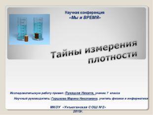 Научная конференция «Мы и ВРЕМЯ» Исследовательскую работу провел: Лукашов Ник