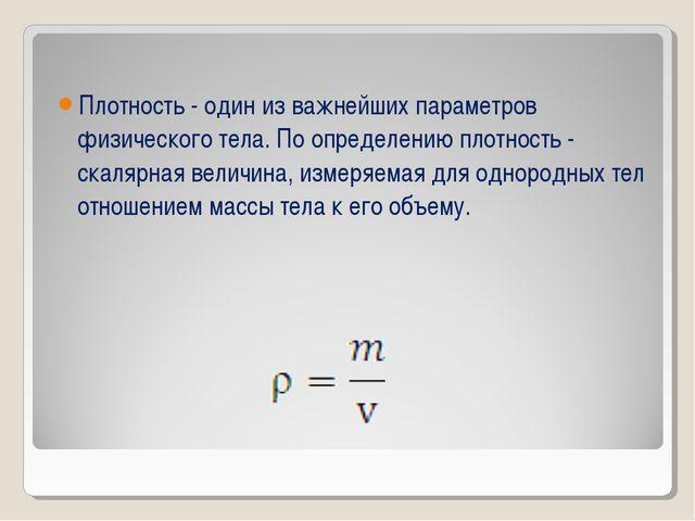 Плотность - один из важнейших параметров физического тела. По определению пло...