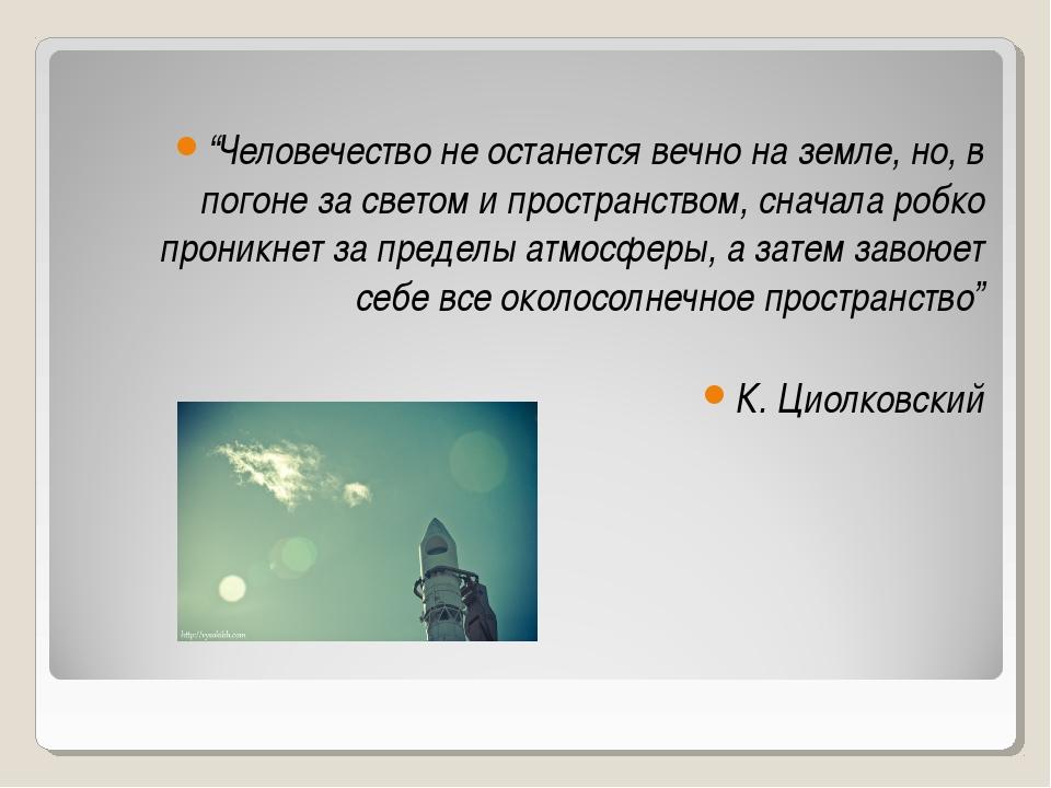 """""""Человечество не останется вечно на земле, но, в погоне за светом и пространс..."""