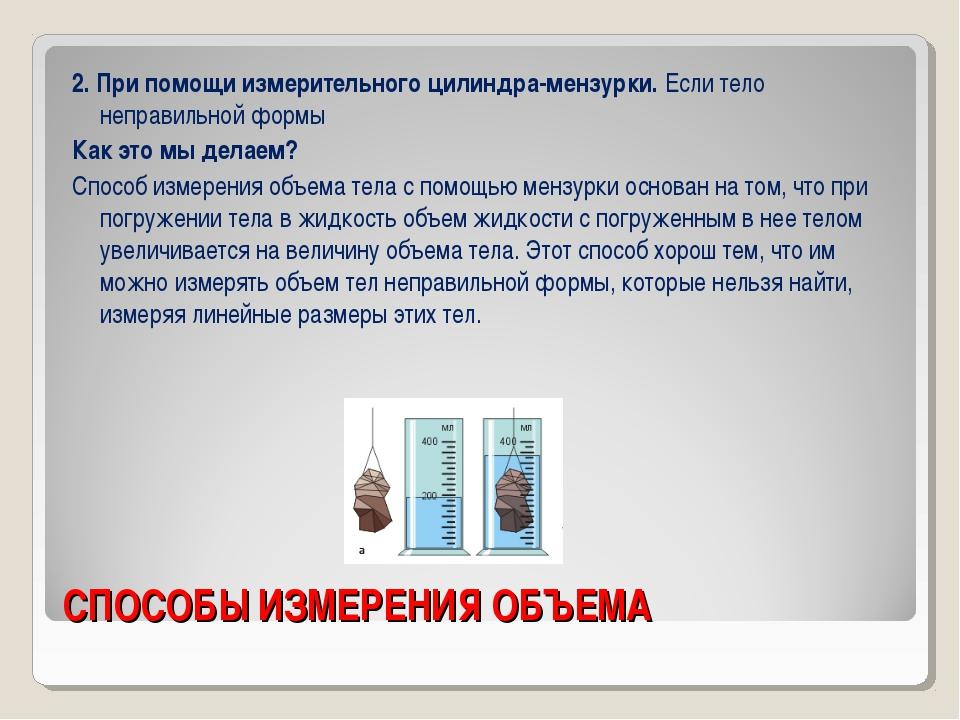 СПОСОБЫ ИЗМЕРЕНИЯ ОБЪЕМА 2. При помощи измерительного цилиндра-мензурки. Если...