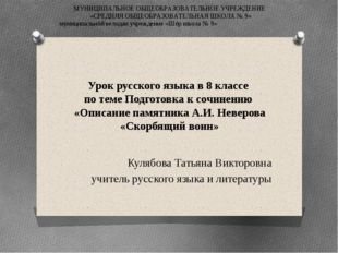 Урок русского языка в 8 классе по теме Подготовка к сочинению «Описание памят