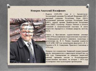 Неверов Анатолий Иосифович Родился 14.05.1951 года в г. Архангельске. Заслуже