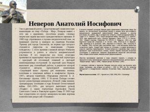 Неверов Анатолий Иосифович Уже в дипломной работе, представляющей символическ
