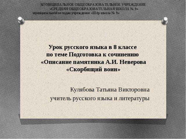 Урок русского языка в 8 классе по теме Подготовка к сочинению «Описание памят...