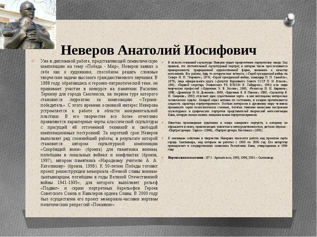 Неверов Анатолий Иосифович Уже в дипломной работе, представляющей символическ...