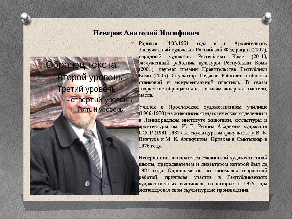 Неверов Анатолий Иосифович Родился 14.05.1951 года в г. Архангельске. Заслуже...