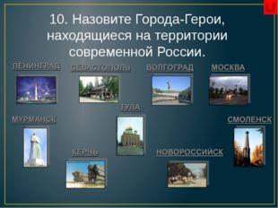 Городу вручаются орден Ленина и медаль «Золотая Звезда». В городе устанавлива