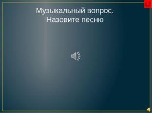 Правильный ответ 7. Назовите историко-мемориальный комплекс и музей Сталингр