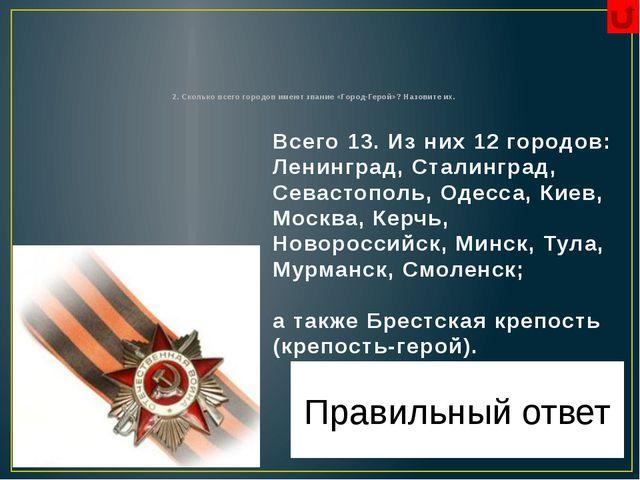 Правильный ответ 6. За что Сталинграду было присвоено звание Города-Героя? Ч...