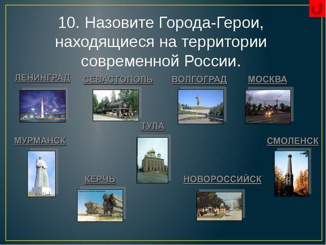 Городу вручаются орден Ленина и медаль «Золотая Звезда». В городе устанавлива...