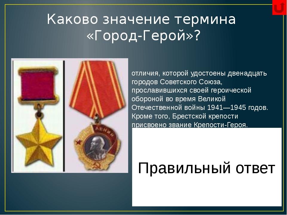 10. Назовите Города-Герои, находящиеся на территории современной России.