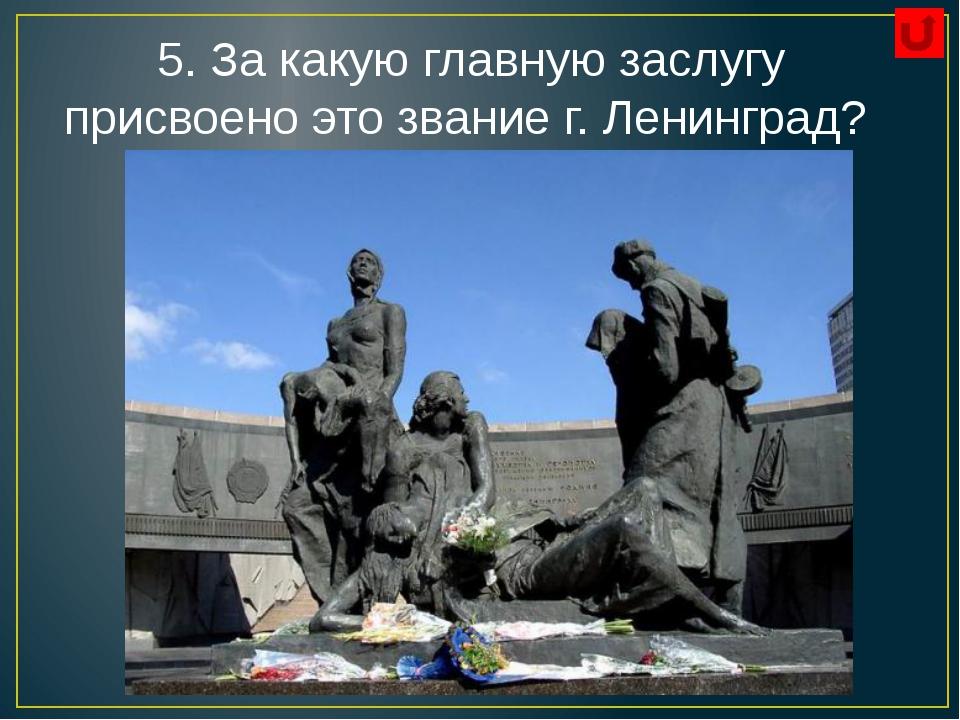 3. Назовите дату Указа Президиума ВС СССР о присвоении звания (награждении)...