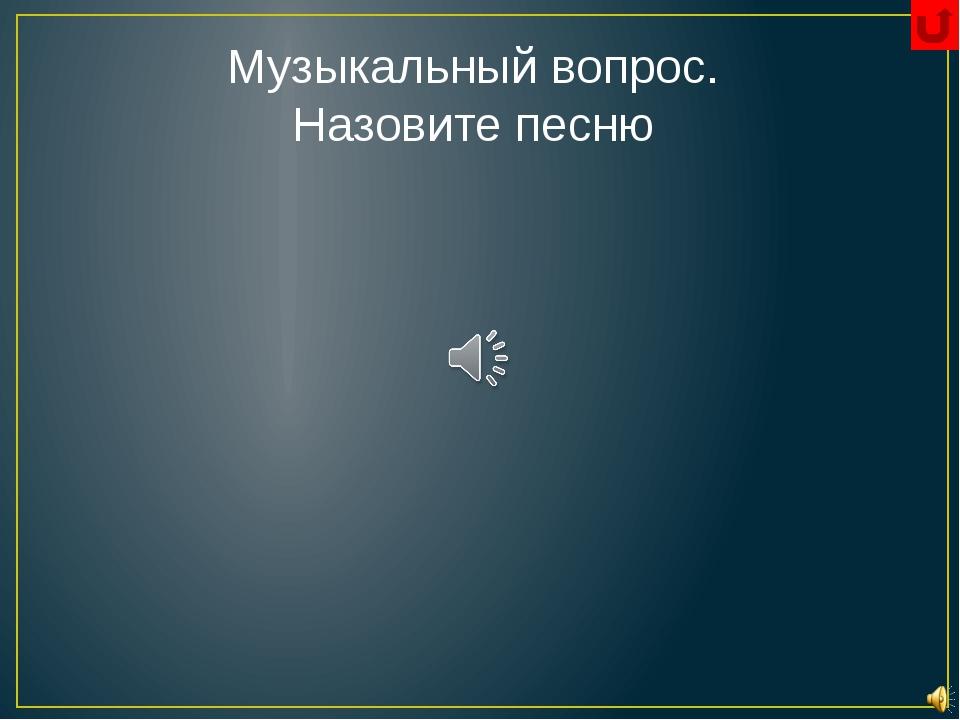 Правильный ответ 7. Назовите историко-мемориальный комплекс и музей Сталингр...