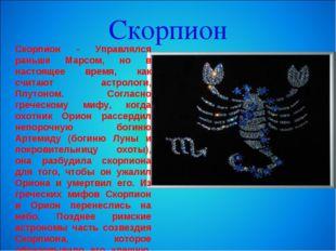 Скорпион Скорпион - Управлялся раньше Марсом, но в настоящее время, как счита