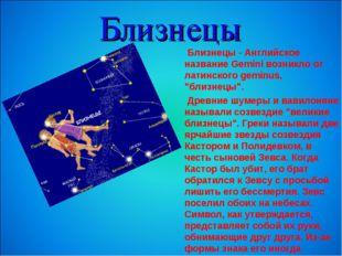 Близнецы Близнецы - Английское название Gemini возникло от латинского geminus