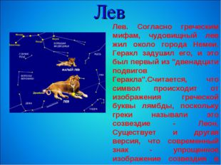 Лев Лев. Согласно греческим мифам, чудовищный лев жил около города Немеи. Гер