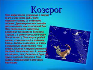 Козерог Это мифическое существо с телом козла и хвостом рыбы дало название од
